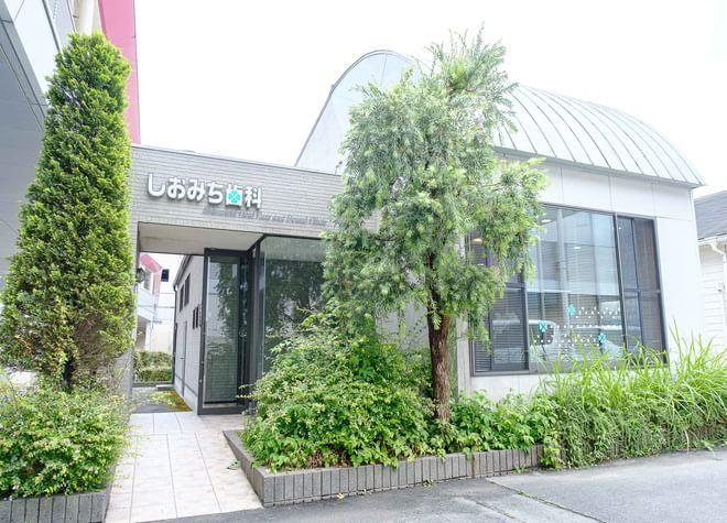 朝倉街道駅 出入口徒歩 13分 しおみち歯科クリニック写真1