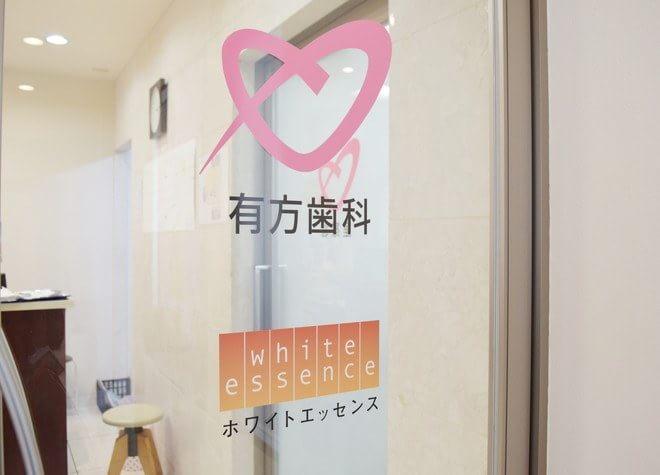 姫路駅 北口車 5分 有方歯科医院の院内写真3