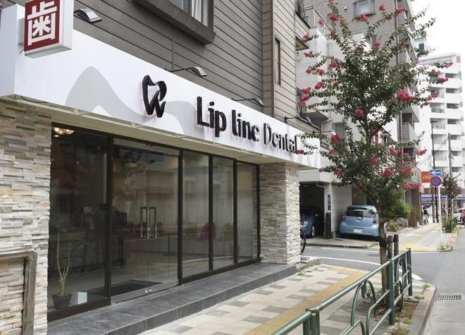 Lip line Dentalの画像