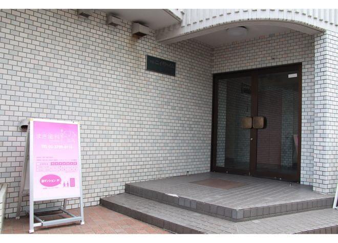 二子玉川駅 西口徒歩 9分 まき歯科のまき歯科写真2