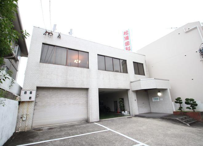 松浦歯科医院の画像