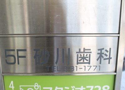 元町駅(兵庫県) 出口徒歩4分 砂川歯科の外観写真1