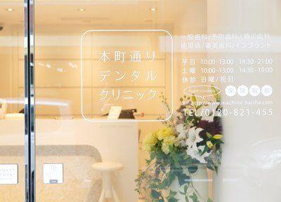 堺筋本町駅 16番出口徒歩3分 本町通りデンタルクリニック写真3
