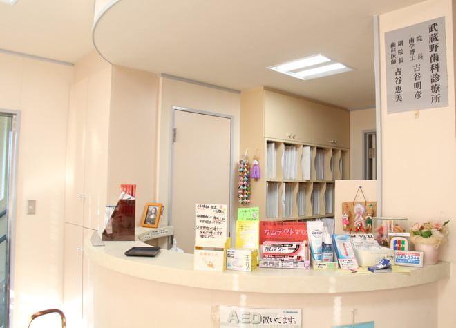 武蔵野歯科診療所の画像