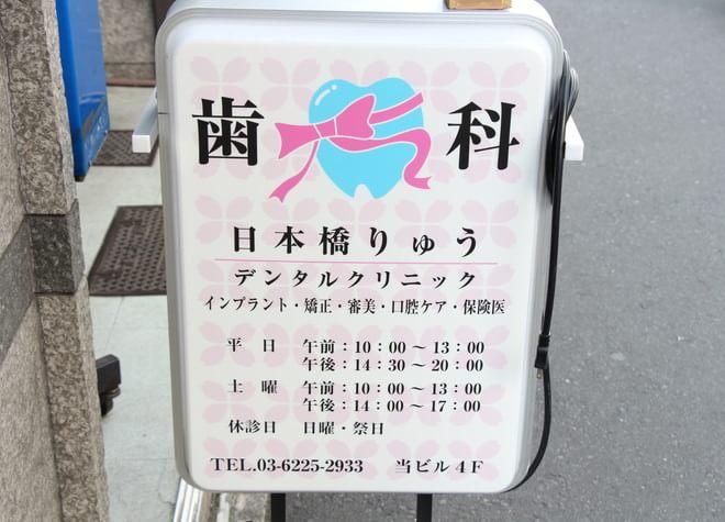 日本橋りゅうデンタルクリニックの写真7