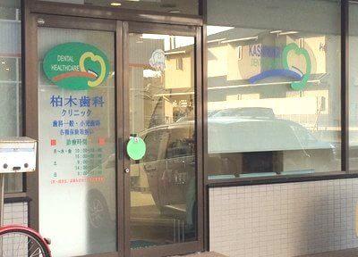 藤沢駅 車7分 柏木歯科クリニックの外観写真5