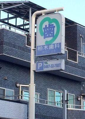藤沢駅 車7分 柏木歯科クリニックの外観写真6