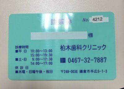 藤沢駅 車7分 柏木歯科クリニックの院内写真3