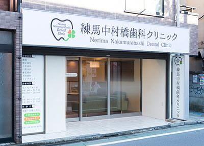 中村橋駅 出口徒歩3分 練馬中村橋歯科クリニック写真7