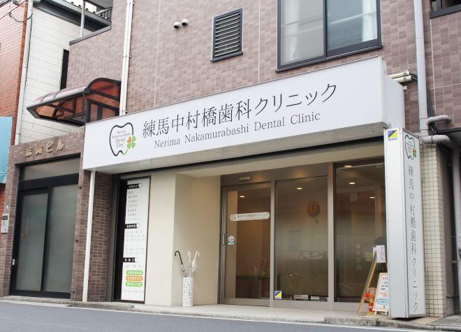 練馬中村橋歯科クリニックの画像