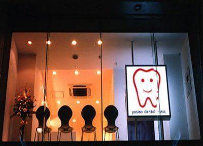 ヨシノ歯科クリニックの画像