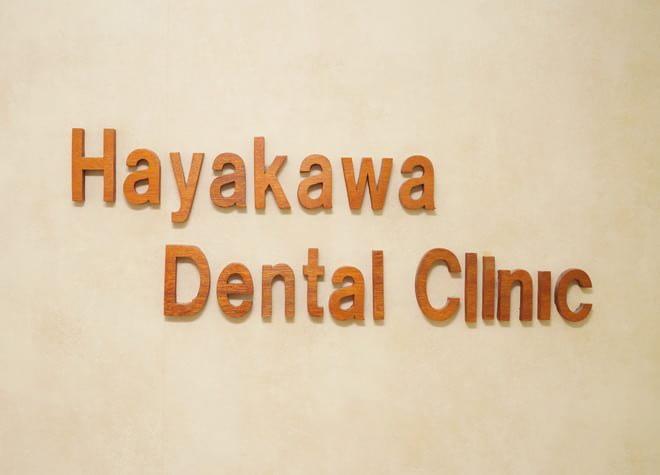 早川歯科医院について