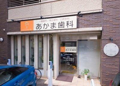 Akama Jun Dental Officeの画像