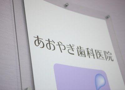 新狭山駅南口 車5分 あおやぎ歯科医院写真4