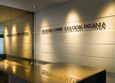 デンタルケアステーション堂島の画像