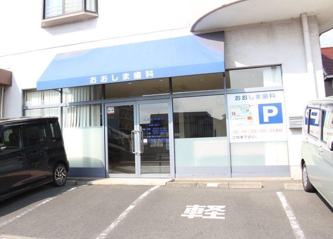 大分駅 中央口車 7分 おおしま歯科クリニックの外観写真6