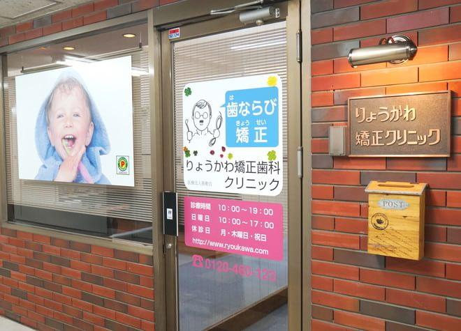 鷺沼駅 出口徒歩 2分 りょうかわ矯正歯科クリニックの外観写真7