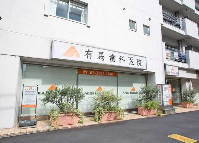 中目黒駅 出口徒歩7分 有馬歯科医院写真1