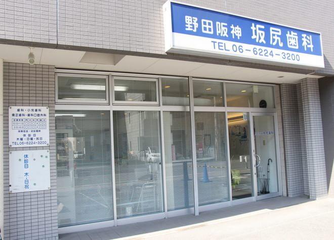 野田阪神坂尻歯科