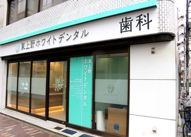 東上野ホワイトデンタル