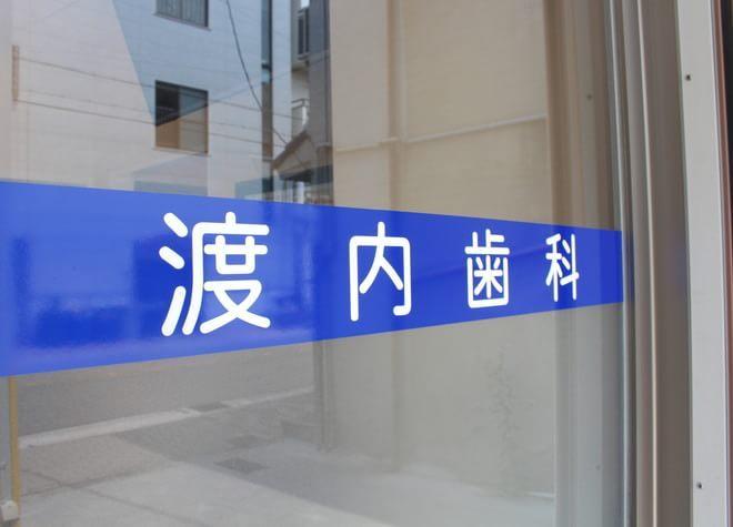 今里駅(近鉄) 出口徒歩7分 渡内歯科医院の外観写真5
