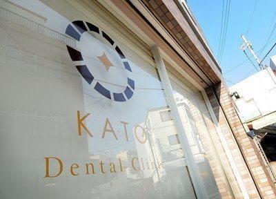 かとう歯科の画像