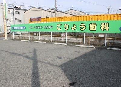 住道駅1番出口 徒歩20分 ごりょう歯科のその他写真7