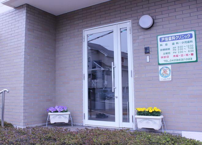 戸坂歯科クリニックの写真4