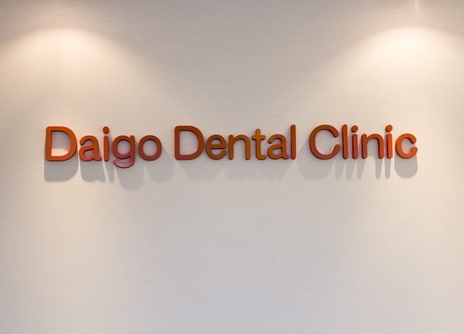 だいご歯科クリニックの画像