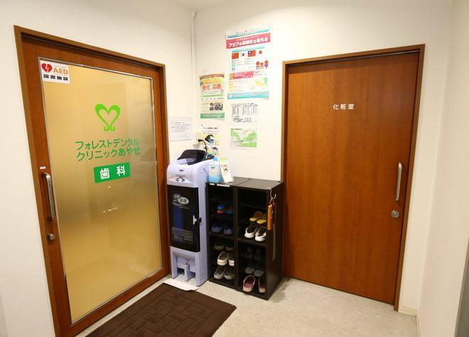 綾瀬駅 徒歩15分 フォレストデンタルクリニック あやせ院の院内写真2