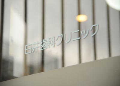 新船橋駅 出口徒歩1分 白井歯科クリニック写真6
