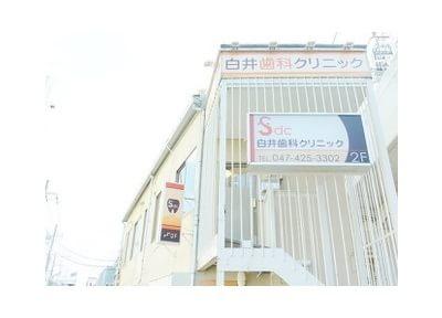 船橋駅 徒歩15分 白井歯科クリニックの外観写真7