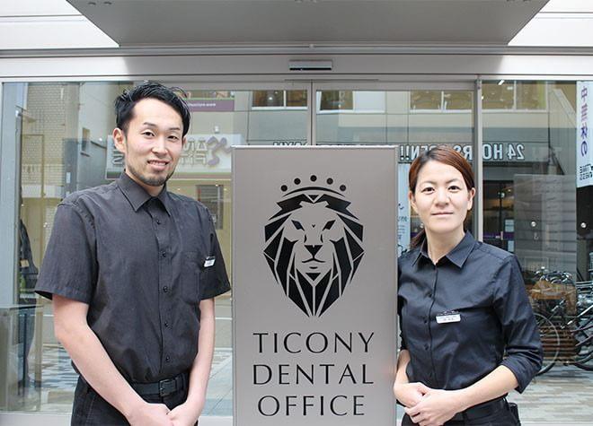 四ツ橋駅 4番出口徒歩 2分 ティコニーデンタルオフィス写真1