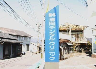 清岡デンタルクリニック(大分県別府市)の画像