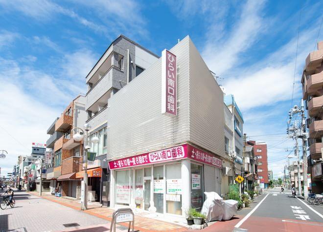 平井駅(東京都)南口 徒歩5分 ひらい南口歯科の写真6