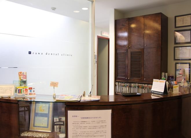 【日本橋駅(東京都) 徒歩12分】 井澤歯科クリニックの院内写真2