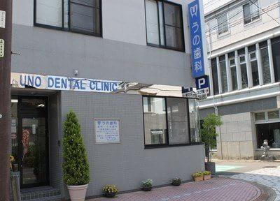うの歯科の画像