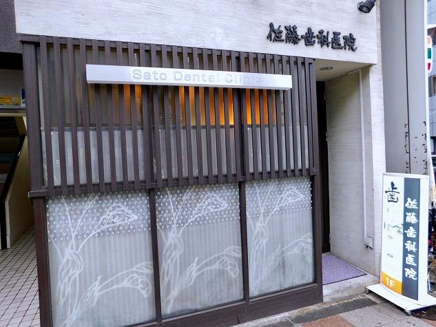 佐藤歯科医院の写真2