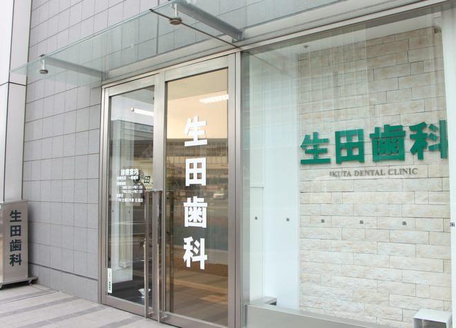岡山駅 西口徒歩 1分 生田歯科医院の外観写真6