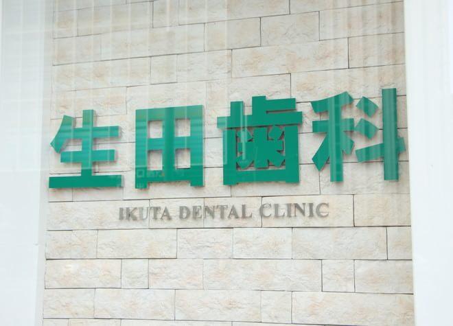 岡山駅 西口徒歩 1分 生田歯科医院の外観写真7