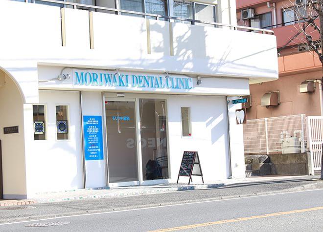 青葉台駅 車7分 モリワキ歯科の外観写真2