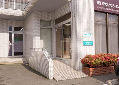 西鉄五条駅 出口徒歩2分 吉塚歯科医院のその他写真1