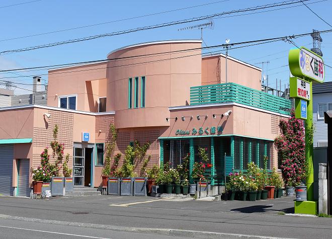 稲積公園駅 1番出口徒歩 14分 Ohtaniみるく歯科医院写真1