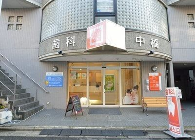 中野新橋駅 出口徒歩 1分 歯科中橋のその他写真4