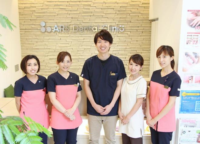 アルス歯科クリニック