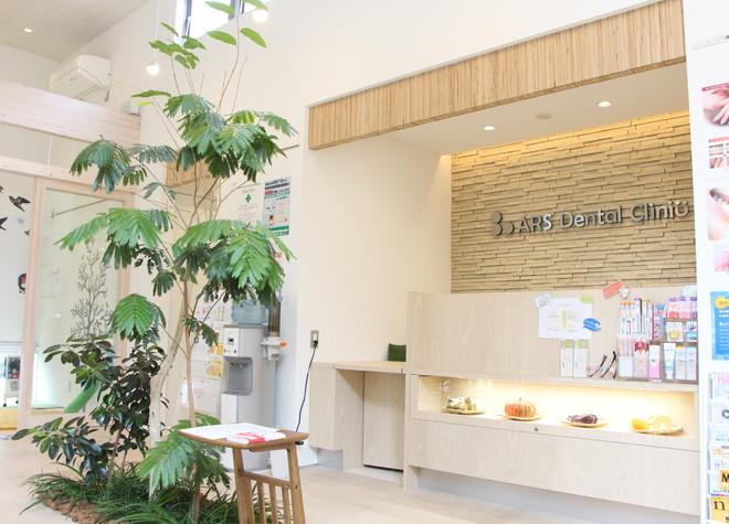 細谷駅(群馬県) 出口車 15分 アルス歯科クリニックの院内写真2