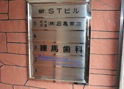 練馬駅南口 徒歩3分 練馬歯科医院の写真6