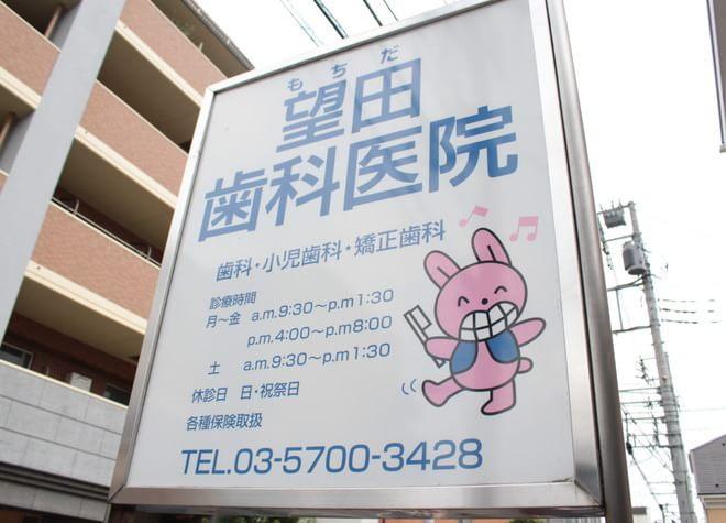 西馬込駅南口 徒歩14~16分 望田歯科医院の望田歯科医院写真2