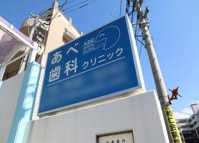 奈多駅 出口徒歩 10分 あべ歯科クリニックの外観写真7