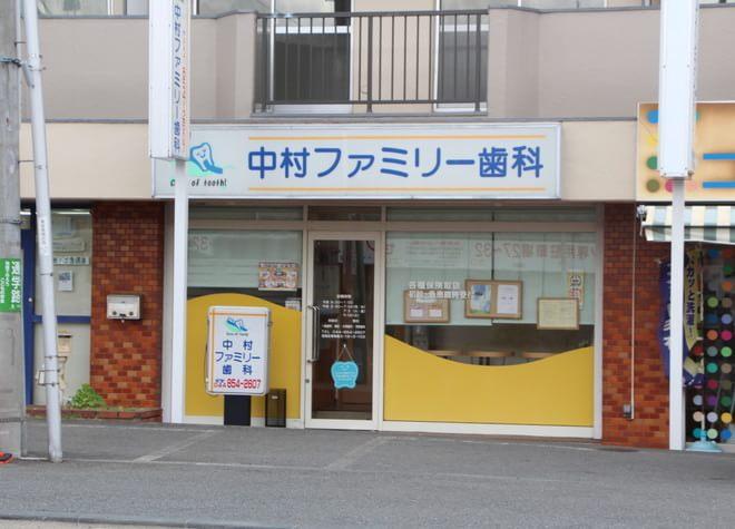 鷺沼駅 正面口バス9分 中村ファミリー歯科写真7